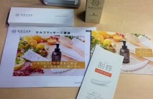 かっさ,セミナー,コスメコンシェルジュ,JCLA ,日本化粧品検定 ,一般社団法人,日本化粧品検定協会,東京,講座