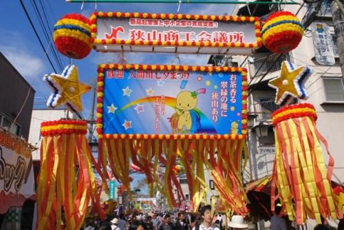 ボク、七夕の妖精おりぴぃ。入間川七夕祭りで、大忙しなんだ(埼玉県) : 全国ご当地キャラニュース