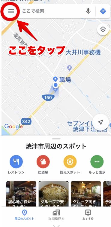 自分の現在地をグーグルマップで送信する方法手順1