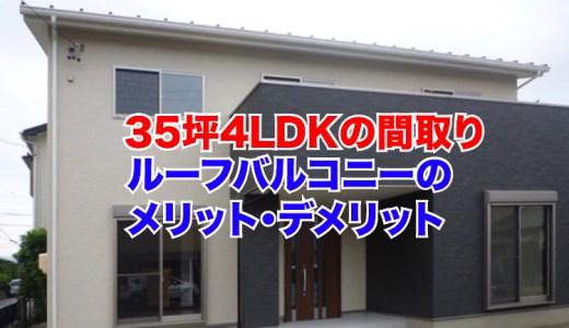 焼津市の注文住宅|35坪で南玄関4LDKの間取りやルーフバルコニーのメリットとデメリット