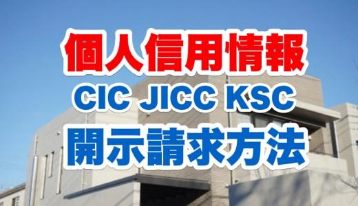 借金の延滞滞納履歴をCICやJICC等の個人信用情報を開示請求して確認する方法まとめ