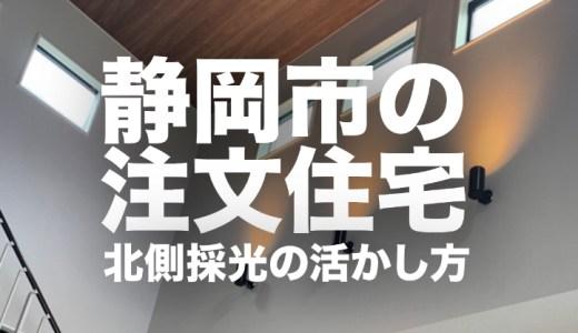 静岡市の注文住宅|北側採光のメリットや注意点と吹抜のとり方を実例で確認