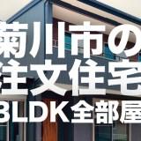 菊川市の注文住宅の画像