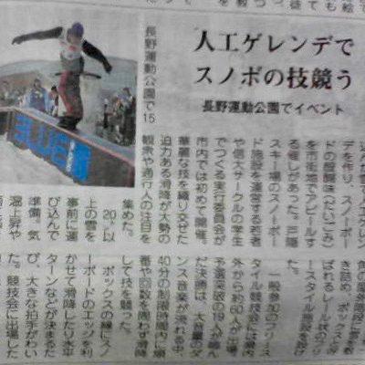 信濃毎日新聞 スノーボード 高崎圭悟