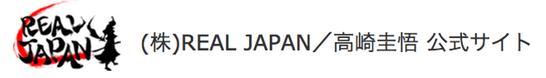 (株)REAL JAPAN/高崎圭悟 公式サイト