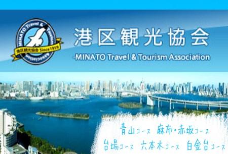 港区観光協会 REAL JAPAN 高崎圭悟