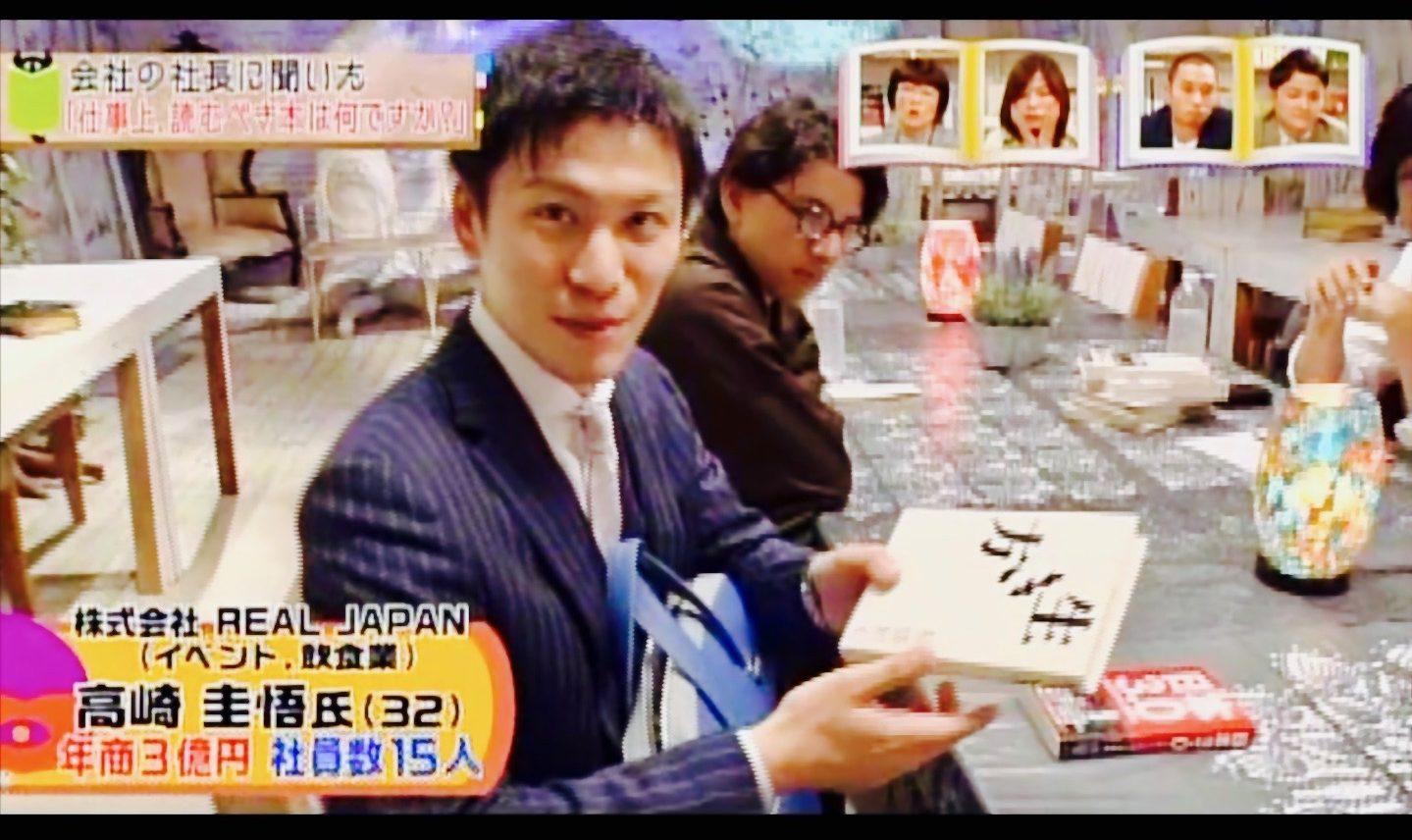 メディア出演リアルジャパン高崎圭悟 業界ベストセラー 光浦靖子