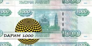 Скачай мобильное приложение – получи 1000 рублей
