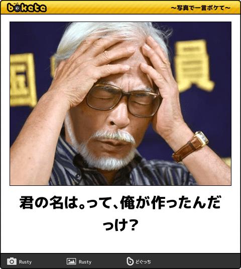 【ボケて傑作選】フフッてなった画像_ジブリ編1