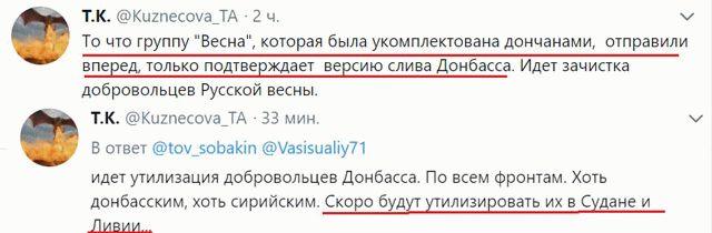 https://i0.wp.com/real-vin.com/wp-content/uploads/2018/02/Sirija-Donbass.jpg?w=750