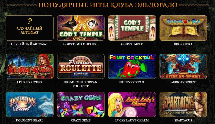 Игровой автомат золото партии играть бесплатно без регистрации и смс