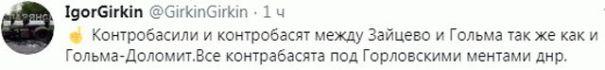 Террористы «ДНР» организовали канал контрабанды в Горловку, фото-1