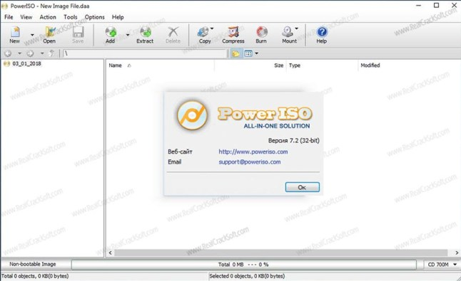 PowerISO Keygen Screenshot