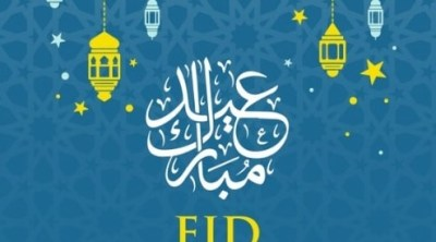 Eid Mubarak Quotes – Eid Ul Fitr Wishes - Eid Ul Fitr Messages 2020