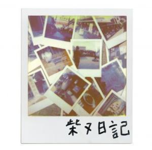 Shibamata Diary l 'album de Zorn