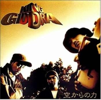 Couverture de l'album Sora kara no chikara - 1995