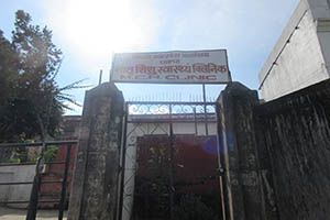Mother & Child Health Clinic