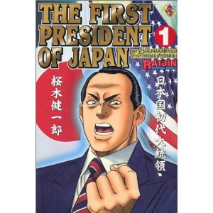 First President of Japan