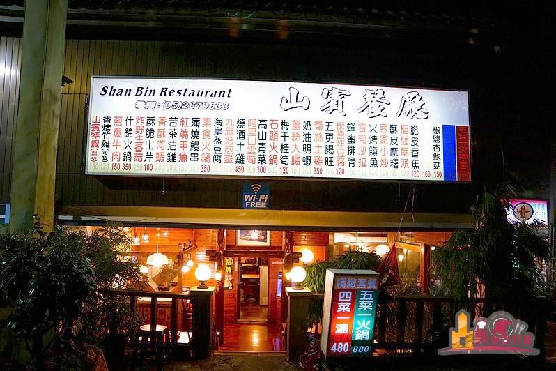 阿里山山賓餐廳