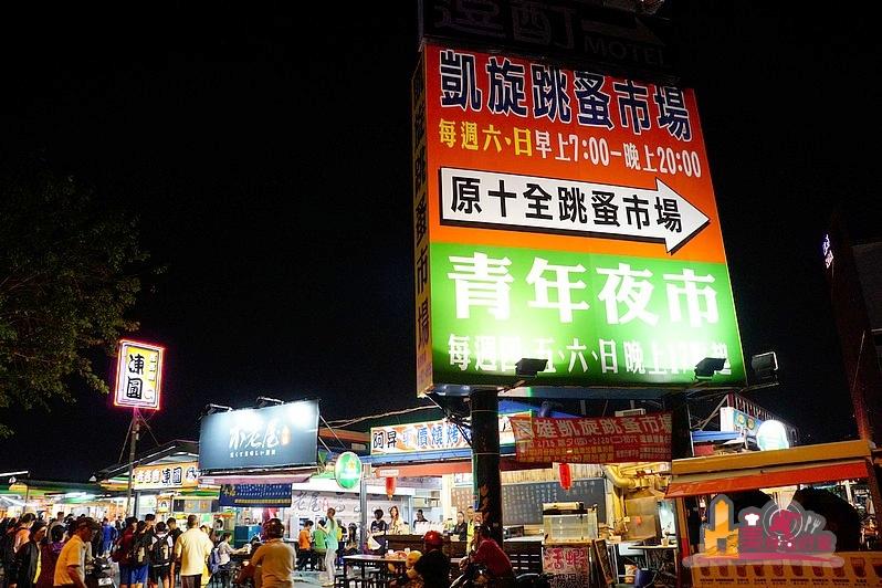 【高雄夜市】鳳山青年夜市搬到凱旋路重新開幕 (青年夜市總整理)