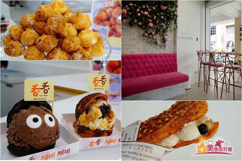 【高雄甜點】吞吞手作泡芙 閃電泡芙 法式冰淇淋泡芙 網美拍照打卡甜點店