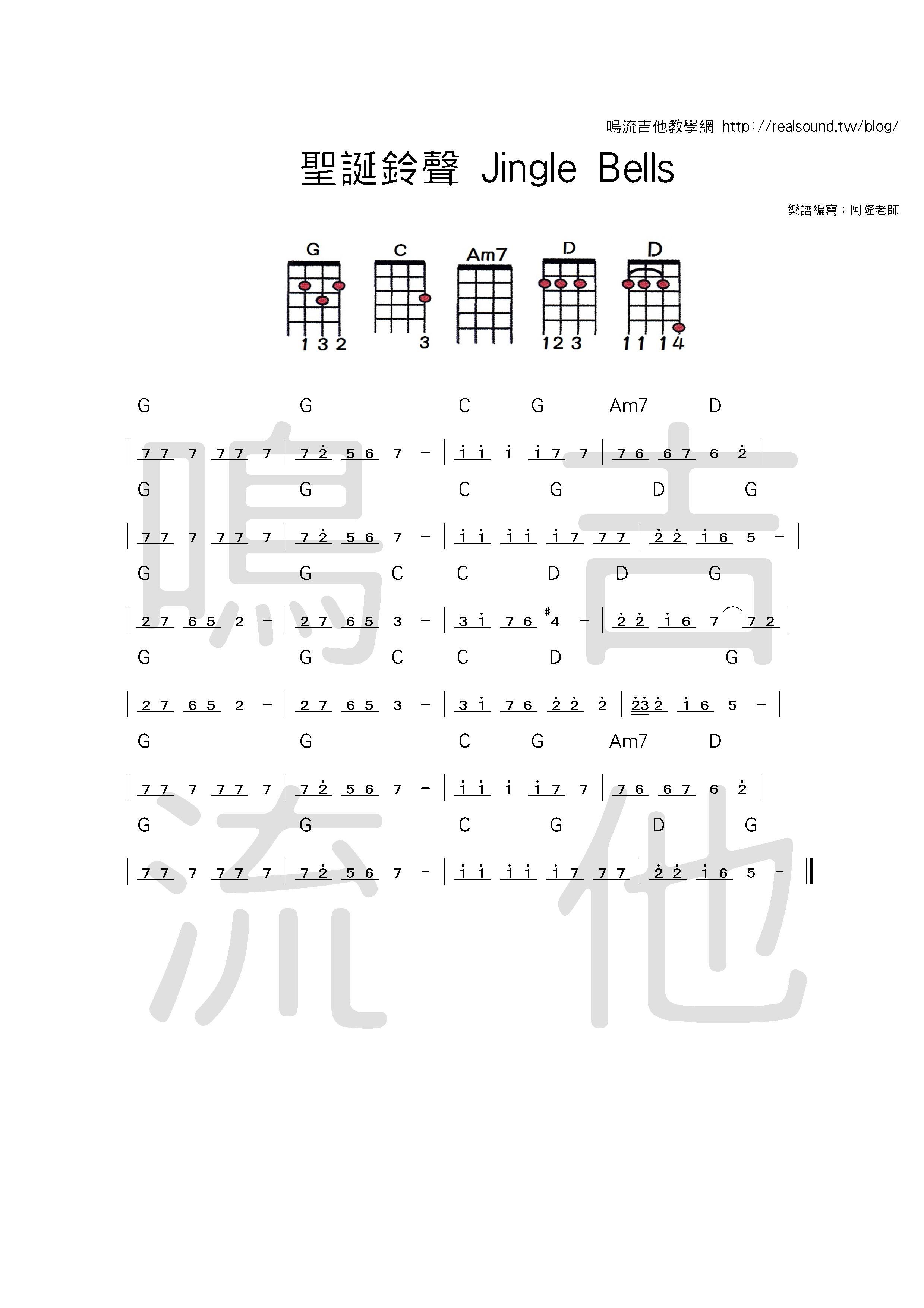 聖誕鈴聲Jingle Bells 烏克麗麗(單音版)樂譜下載 | 鳴流吉他教學網 | 吉他譜下載 | 線上學吉他,最新流行吉他/烏 ...