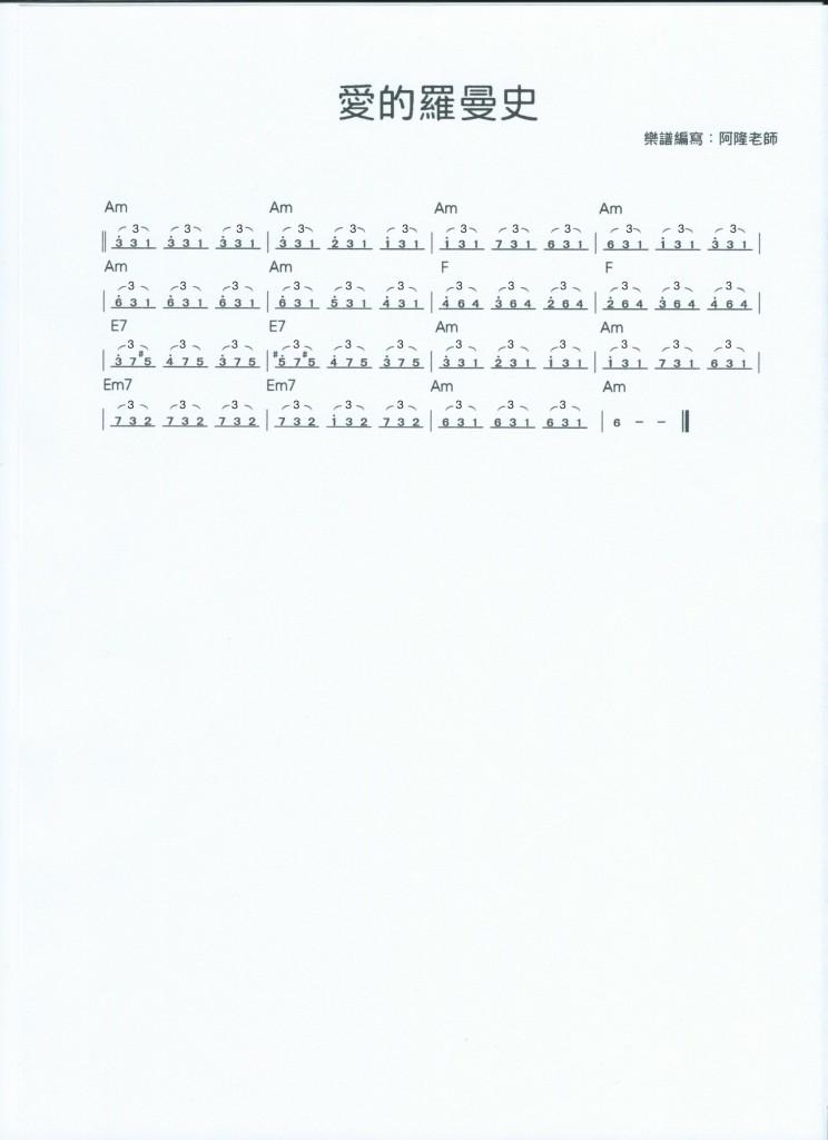 Page 8 | 鳴流吉他教學網 | 吉他譜下載 | 線上學吉他,不承擔任何技術及版權問題。 ★所有檔案為測試用途!請於24小時內刪除,最新流行吉他/烏克麗麗樂譜下載