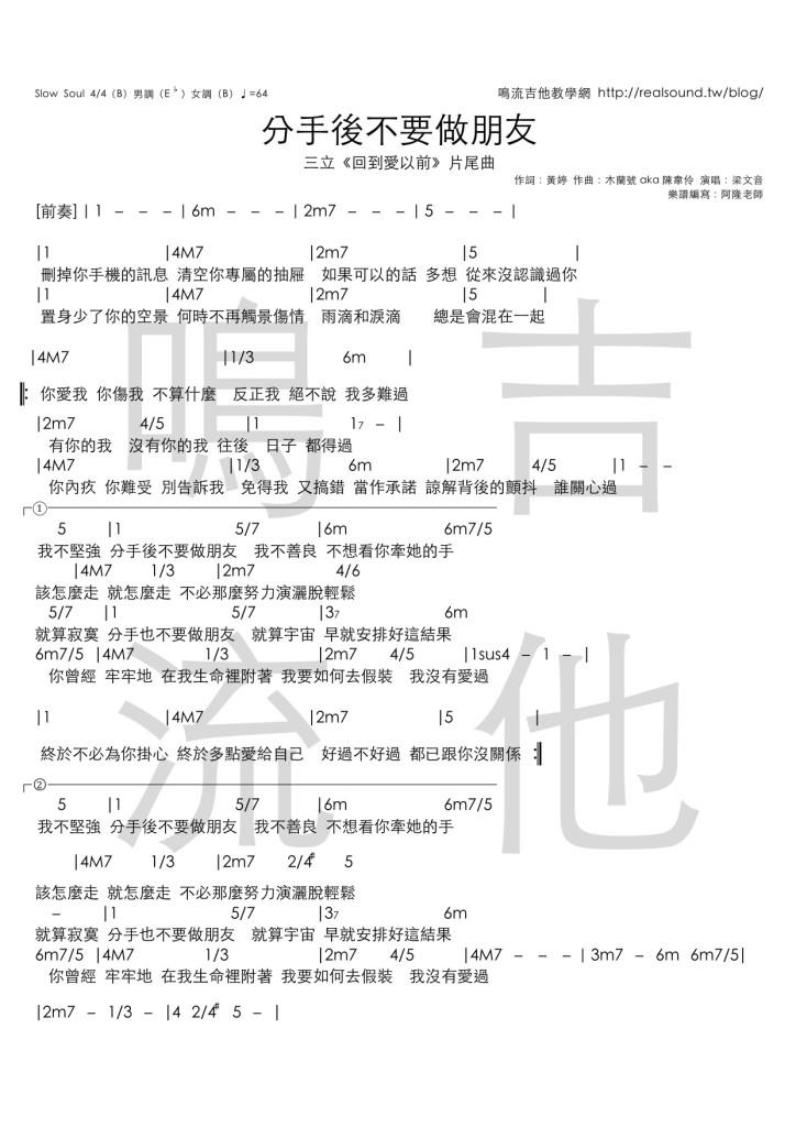 Page 2 | 吉他/烏克麗麗樂譜 | 鳴流吉他教學網 | 吉他譜下載 | 線上學吉他,最新流行吉他/烏克麗麗樂譜下載
