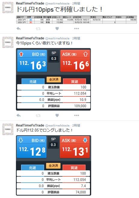 RTT kiji0223 2