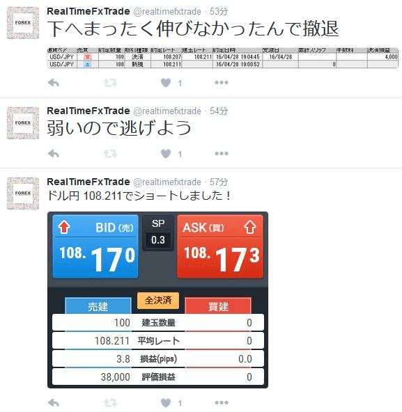 RTT kiji0428 2