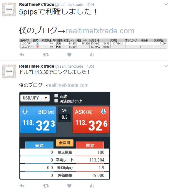 RTT kiji 20170222