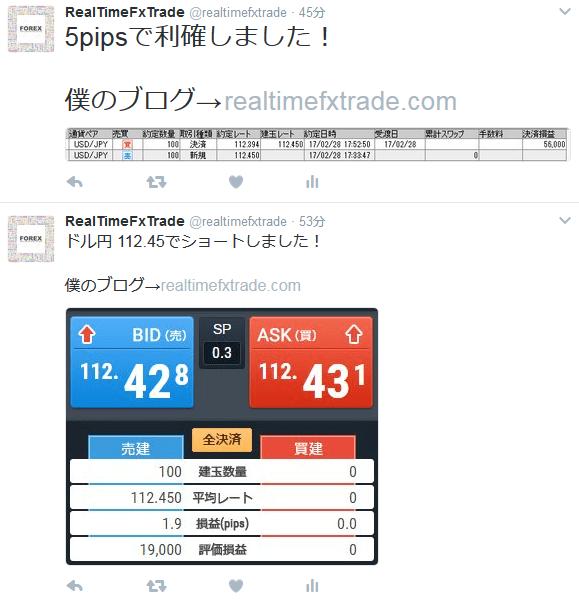 RTT kiji20170228