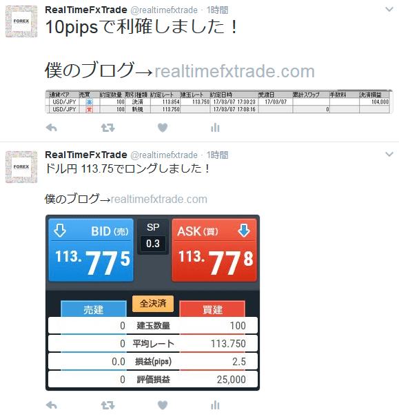 RTT kiji20170307
