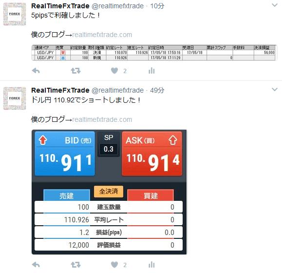 RTT kiji20170518