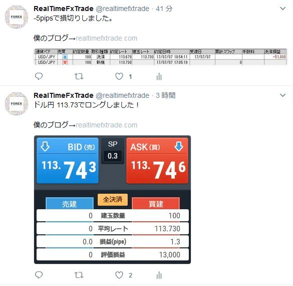 RTT kiji20170707