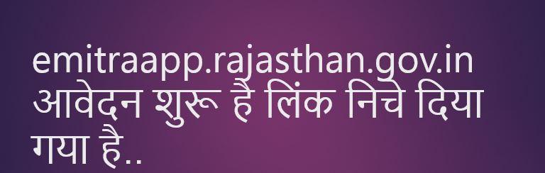 Rajasthan Migrant Registration Online