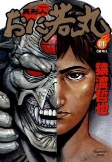 demon manga
