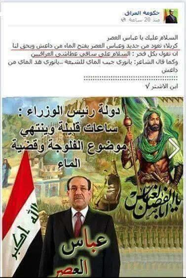نوري المالكي - عباس العصر