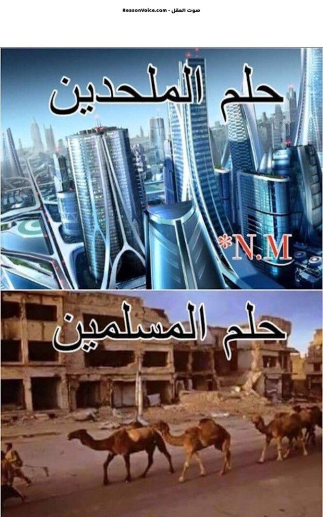 حلم الملحدين والمسلمين