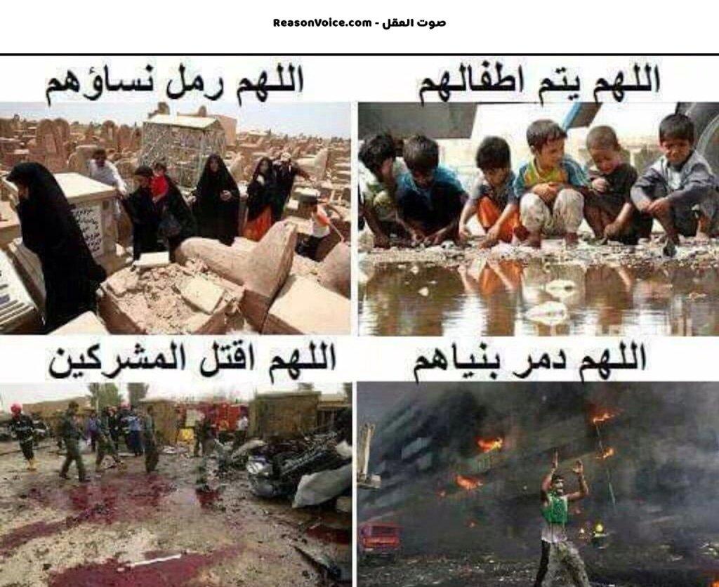 دعوات المسلمين معكوسة عليهم
