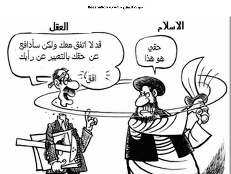 حوار السيف بين الاسلام والعقل