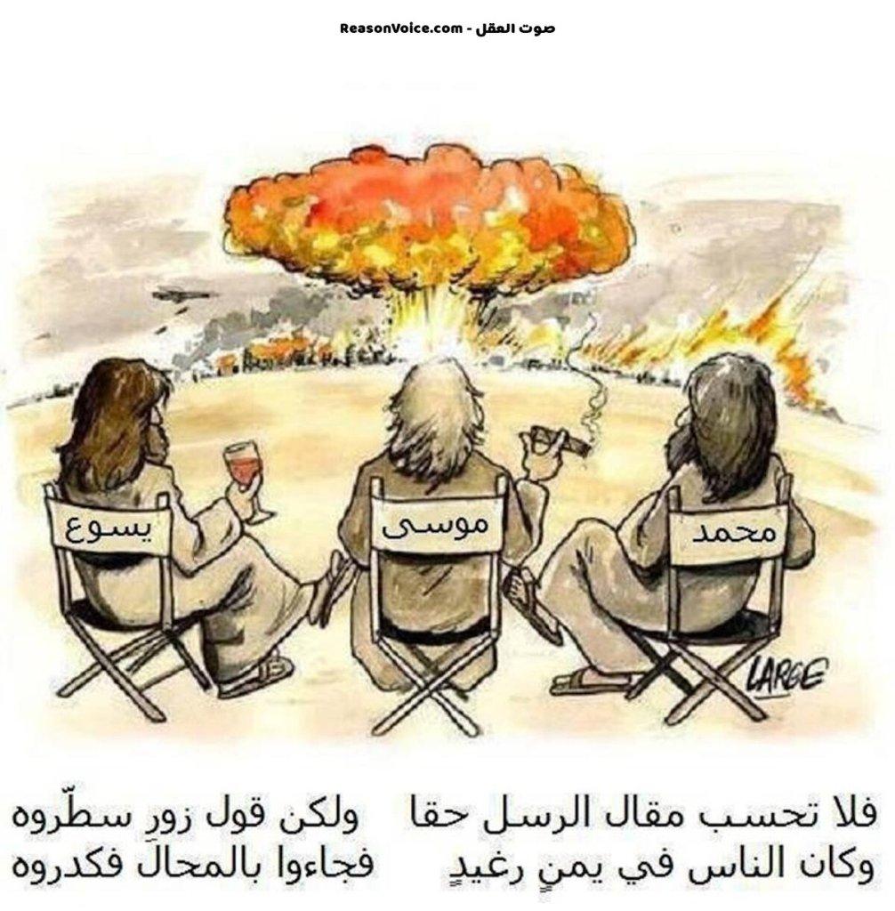 الاديان سبب حروب وكوارث العالم