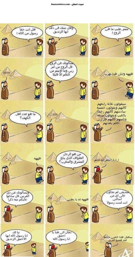 قصة النضر بن الحارث مع محمد