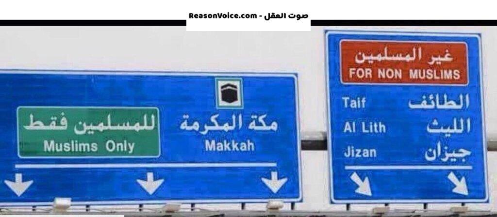 طريق الفصل العنصري الديني المخزي في السعودية حول مكة