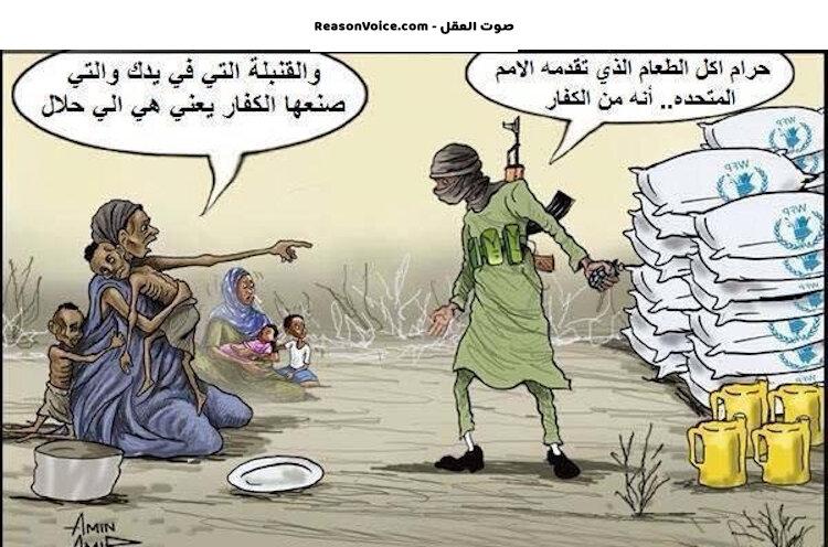 طعام الامم المتحدة كفار وسلاحك ليس كافر