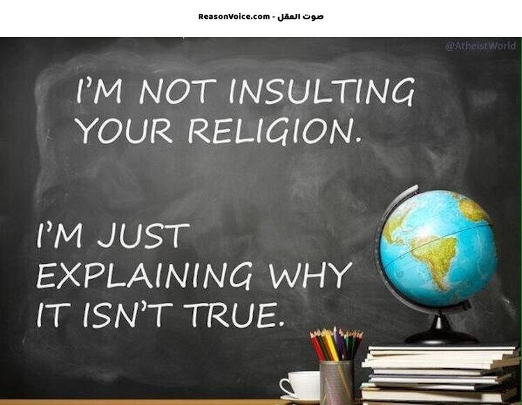 انا لا اهين دينك لكن ابين الحقائق