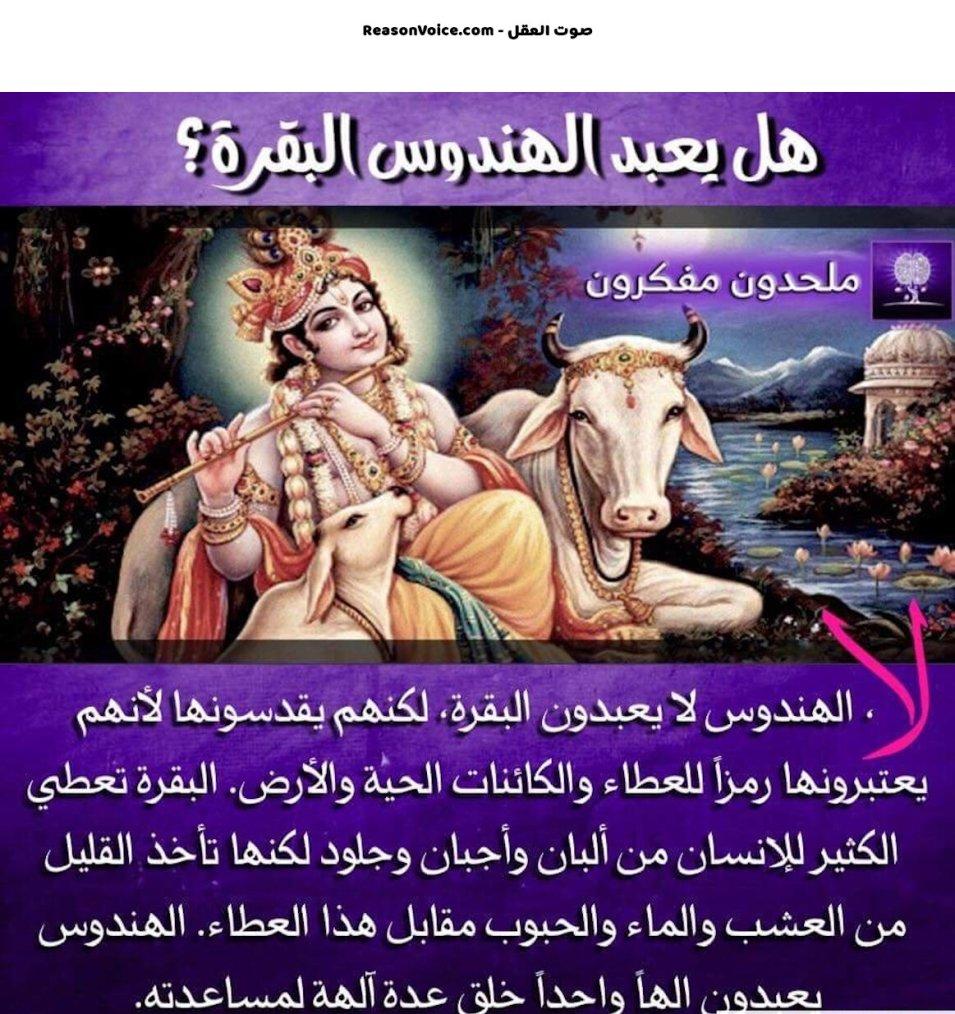 عن الهندوس