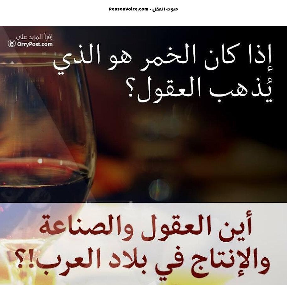 الخمر وبلاد المسلمين