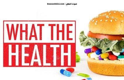 وثائقي عن الصحة