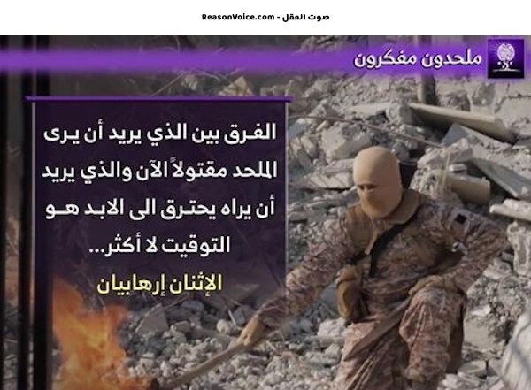 الفرق بين الإرهابي والمتدين